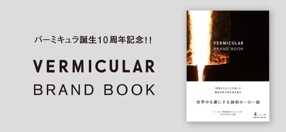 VERMICULAR BRAND BOOK