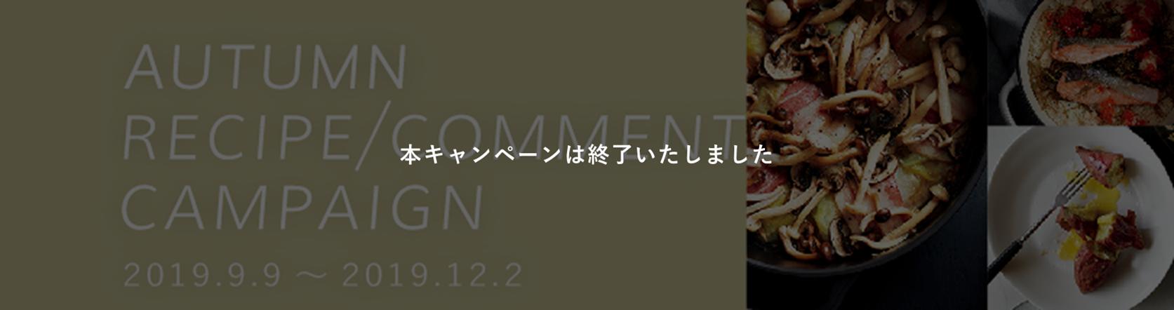 AUTUMN RECIPE/COMMENT CAMPAIGN