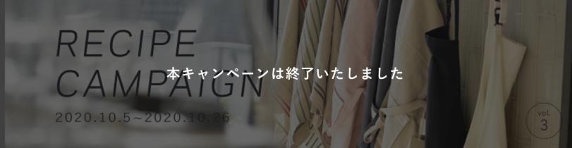 アプリ10万ダウンロード記念 レシピ投稿キャンペーン(終了済バナー)