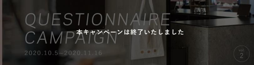 アプリ10万ダウンロード記念 アンケートキャンペーン(終了済バナー)