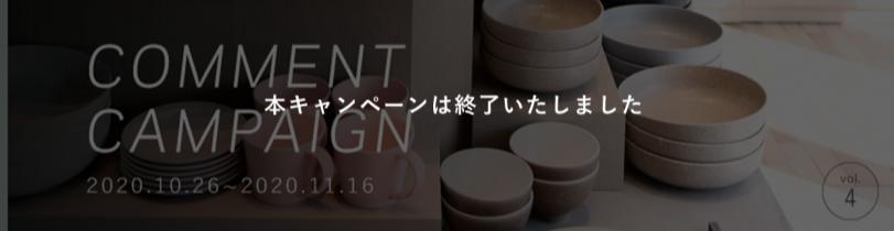 アプリ10万ダウンロード記念 感想投稿キャンペーン(終了済バナー)
