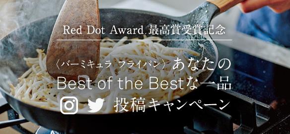 """バーミキュラ フライパン あなたの""""Best of the Best""""な一品 投稿キャンペーン"""