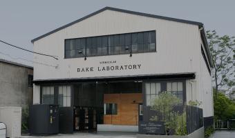 この夏、バーミキュラ ビレッジが進化します。パン工房ベイクラボ誕生