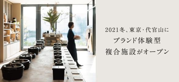 2021年冬、東京・代官山に 「バーミキュラ」のブランド体験型複合施設がオープン!