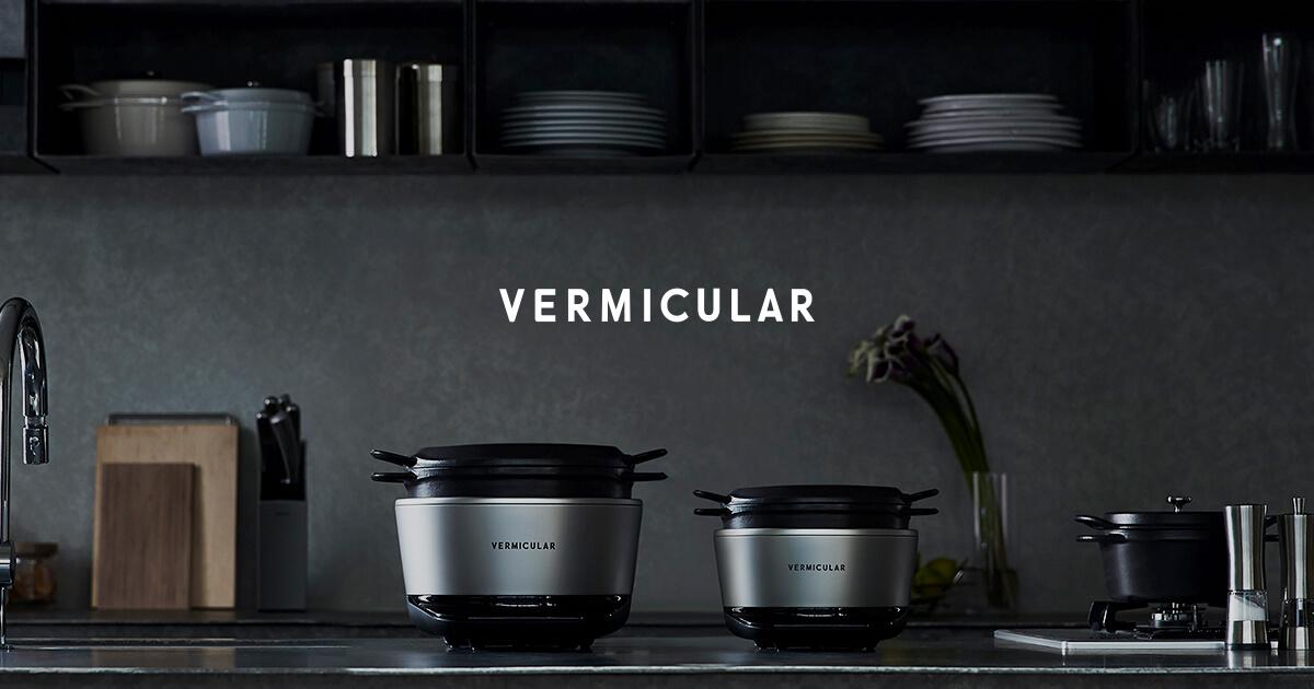 バーミキュラ ライスポット | Vermicular(バーミキュラ)公式サイト
